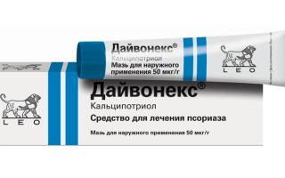 Универсальное средство от псориаза Дайвонекс