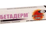 Небезрезультативный препарат с антибактериальным эффектом — Бетадерм