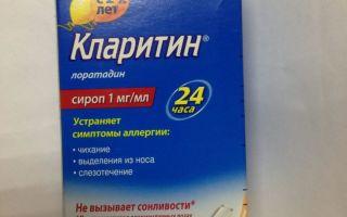 Представитель нового поколения лекарств — Кларитин