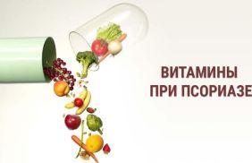 Необходимые витамины при лечении псориаза