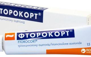 Средство против кожных заболеваний Фторокорт