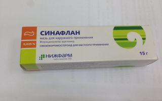 Гормональное средство против наружных заболеваний Синафлан