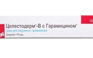 Комбинированная мазь против кожных заболеваний — Целестодерм-B с гарамицином