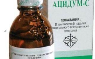 Универсальное лечебное средство Ацидум