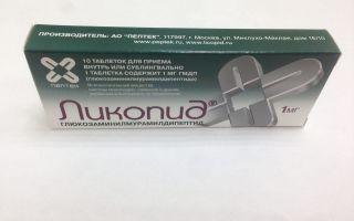 Мощное лекарственное средство при лечение псориаза Ликопид