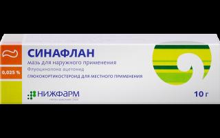 Гормональная мазь сербского производства — «Синодерм»