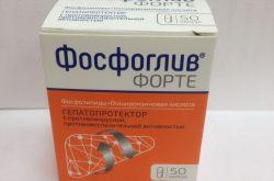 Уникальный препарат с защитный и восстановительной функцией — Фосфоглив форте