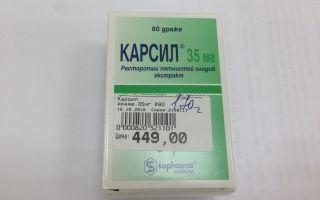Безопасное средство, обладающее гепатопротекторными свойствами — Карсил