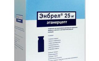 Современный препарат для лечения артрита и всех форм псориаза Энбрел