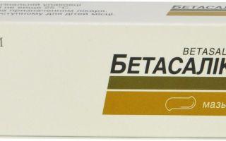 Мазь для лечения псориаза и других заболеваний кожи — Бетасалик