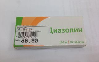Надежное лекарственное средство против аллергии — Диазолин
