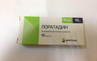 Универсальные таблетки против псориаза Лоратадин